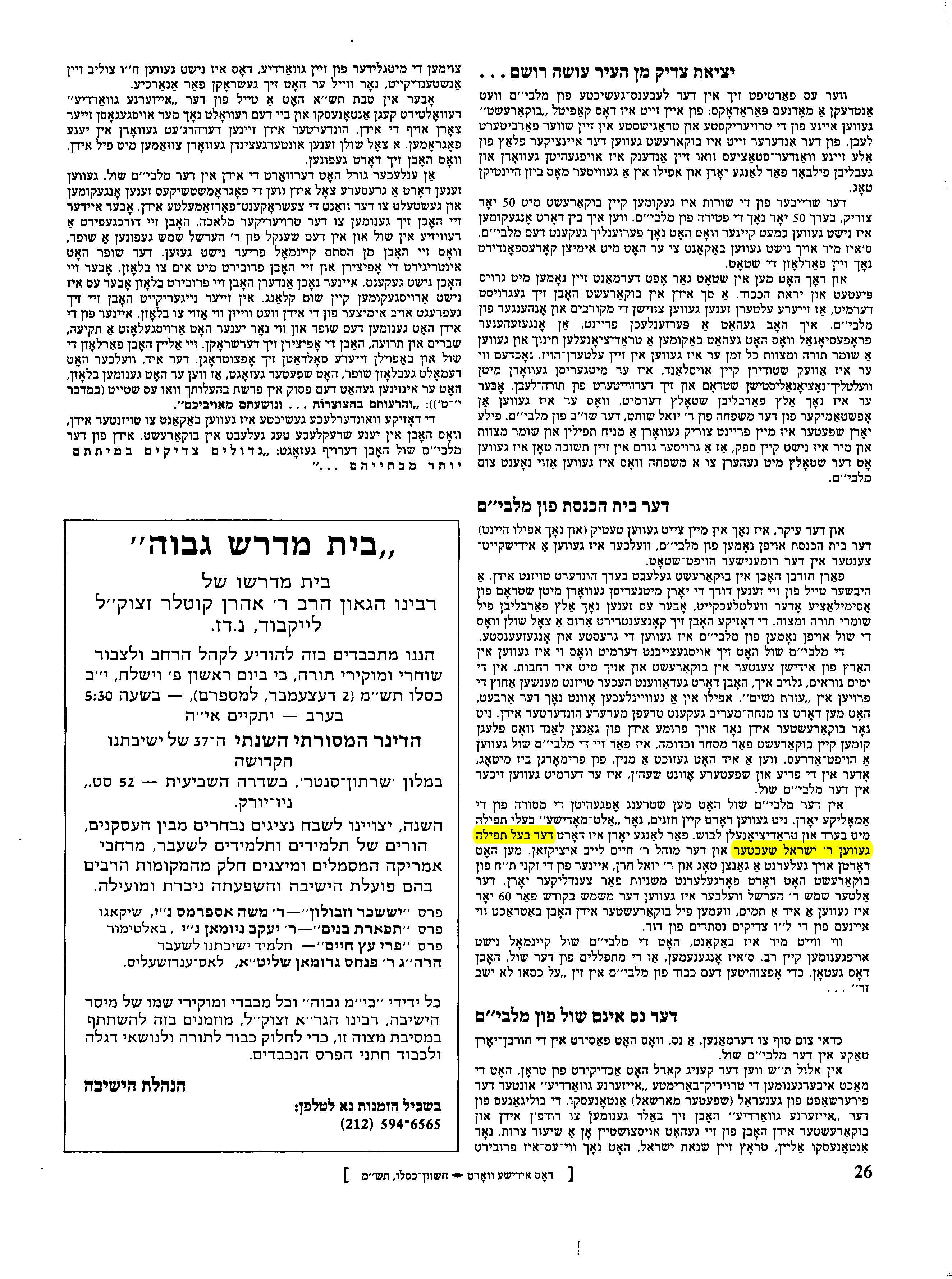 hebrewbooks_org_24434_26.jpg