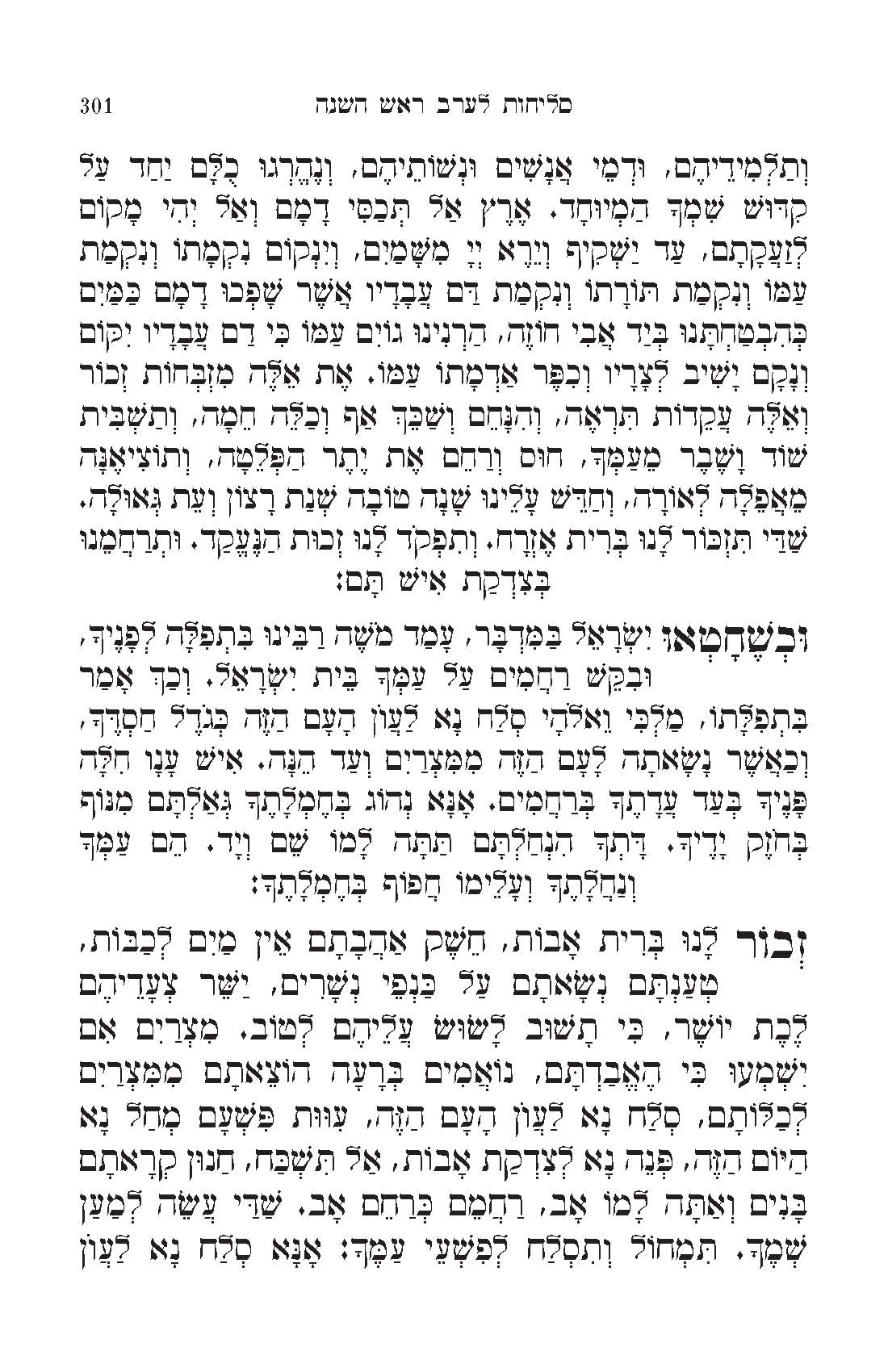 Pages from סליחות_Page_1.jpg