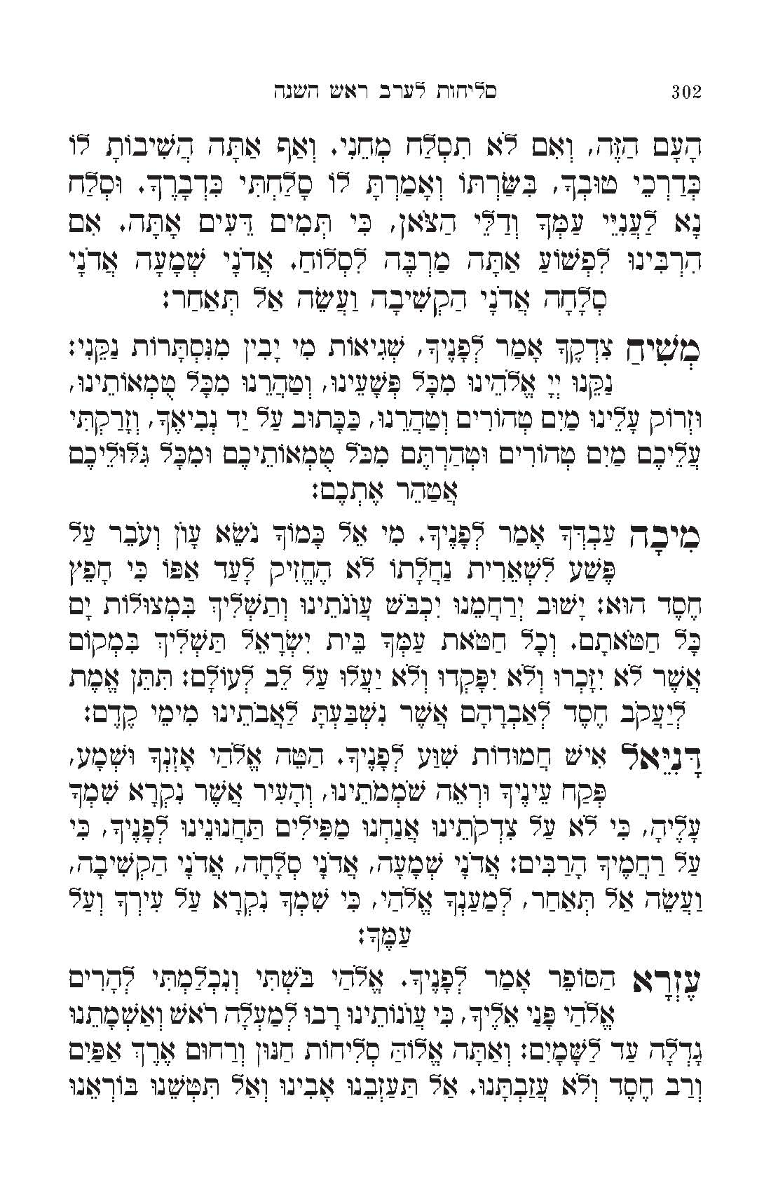 Pages from סליחות_Page_2.jpg