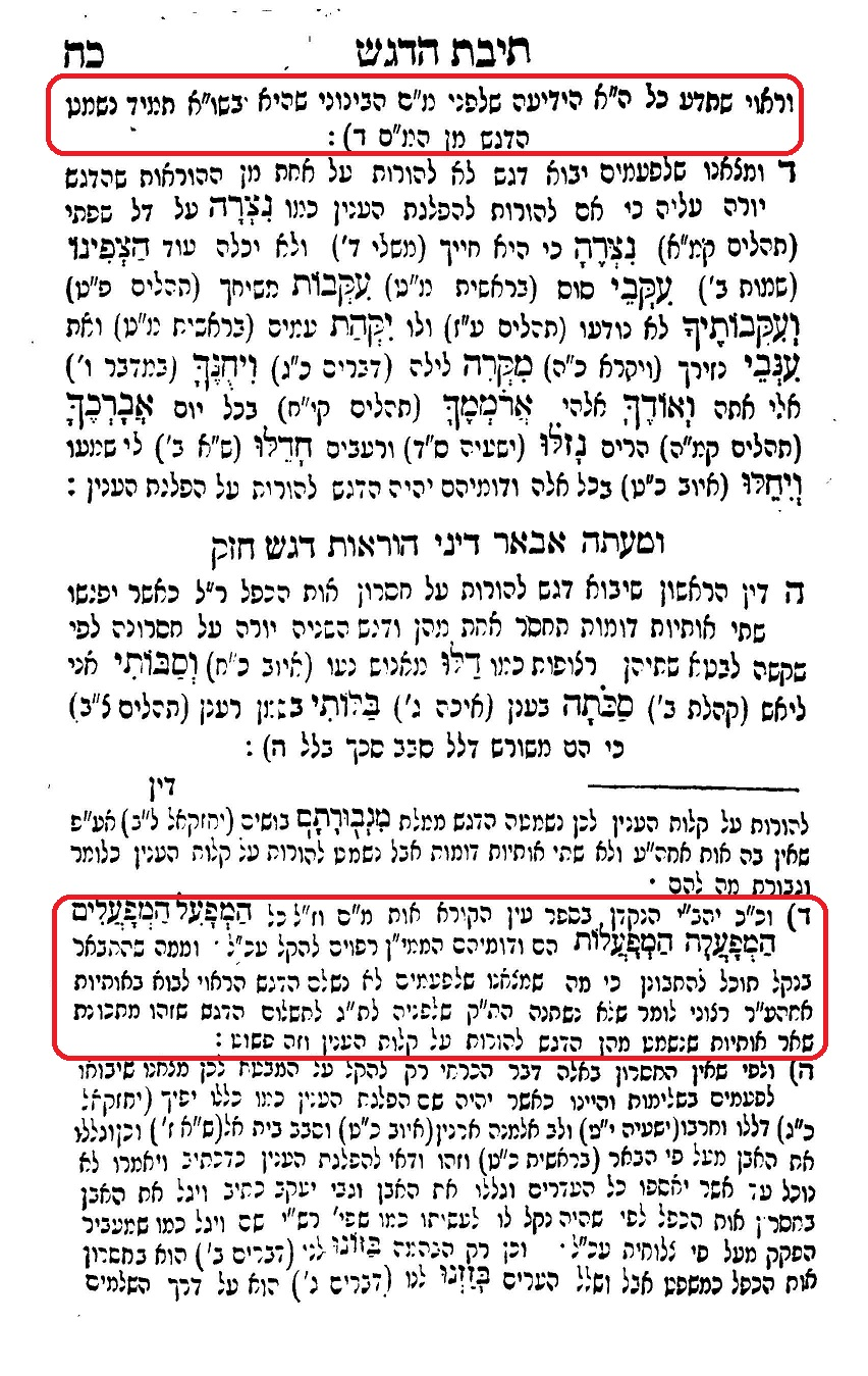 Pages from צוהר התיבה א-2.jpg