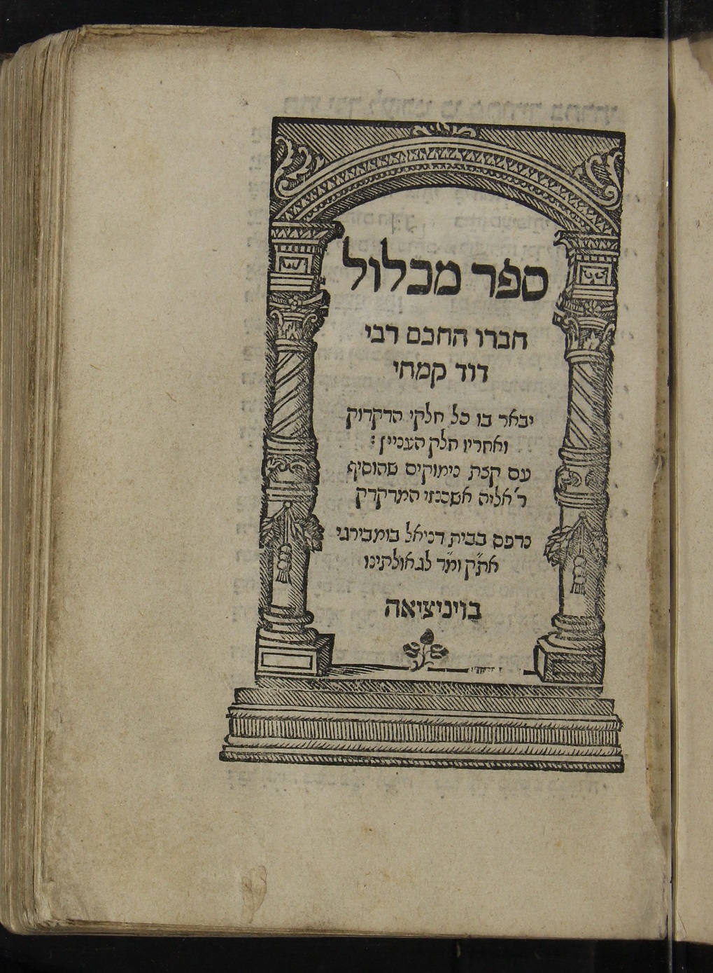 Sefer Michlol 1545 - 0019.jpg
