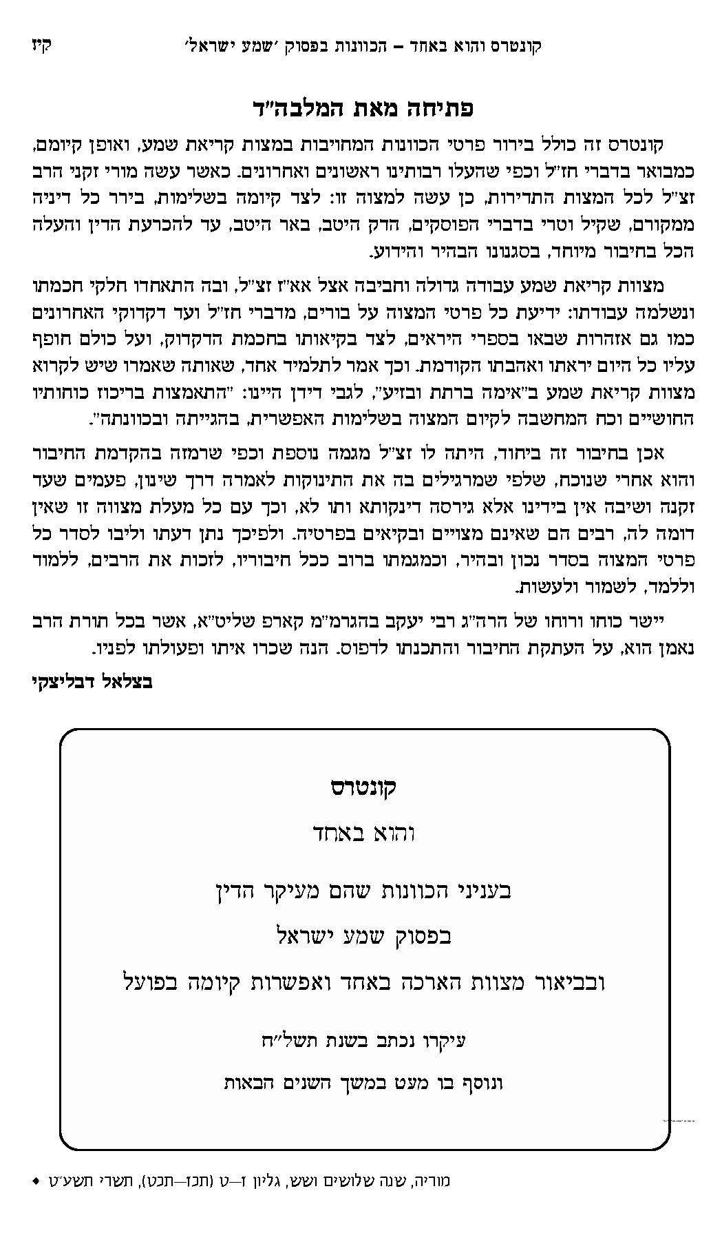 Untitled Extract Pages_עמוד_2.jpg
